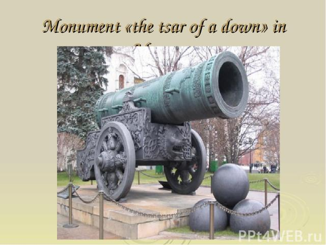 Monument «the tsar of a down» in Moscow