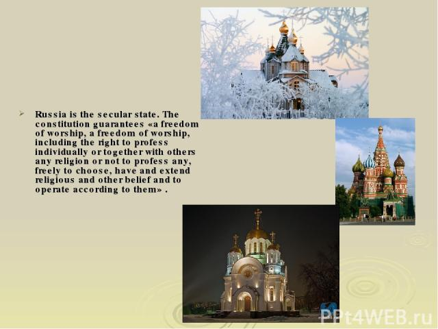 Russia is the secular state. The constitution guarantees «a freedom of worship, a freedom of worship, including the right to profess individually or together with others any religion or not to profess any, freely to choose, have and extend religious…
