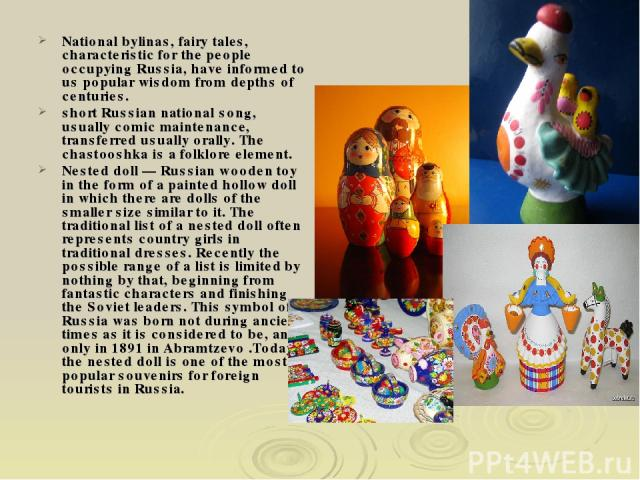 National bylinas, fairy tales, characteristic for the people occupying Russia, have informed to us popular wisdom from depths of centuries. short Russian national song, usually comic maintenance, transferred usually orally. The chastooshka is a folk…