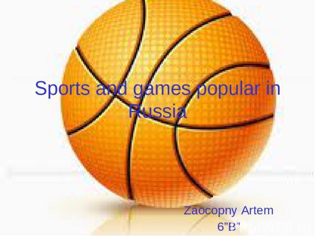 "Sports and games popular in Russia Zaocopny Artem 6""B"""