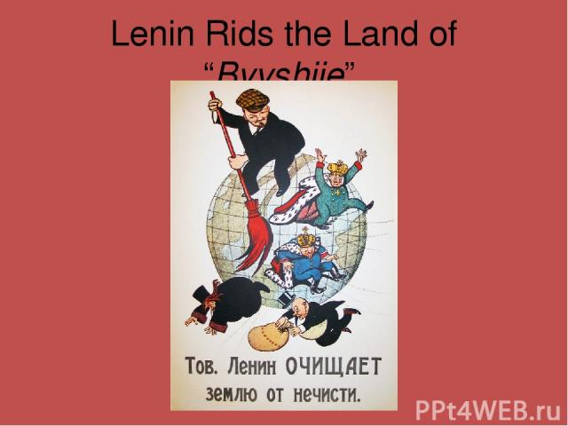 "Lenin Rids the Land of ""Byvshiie"""