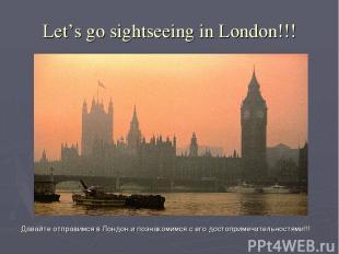 Let's go sightseeing in London!!! Давайте отправимся в Лондон и познакомимся с е