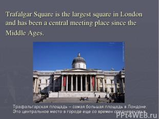 Trafalgar Square is the largest square in London and has been a central meeting
