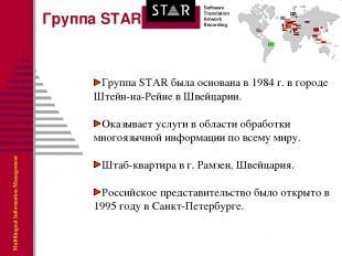 Группа STAR была основана в 1984 г. в городе Штейн-на-Рейне в Швейцарии. Оказыва