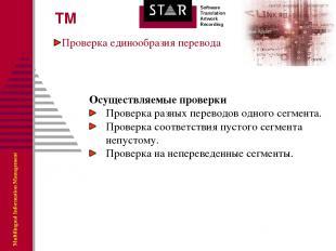 Проверка единообразия перевода ТМ Осуществляемые проверки Проверка разных перево