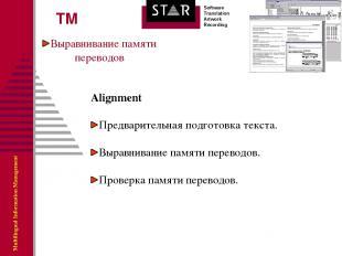 Выравнивание памяти переводов ТМ Alignment Предварительная подготовка текста. Вы