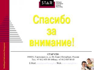 СТАР СПб 190031, Гороховая ул., д. 49, Санкт-Петербург, Россия Тел.:+7 812 605