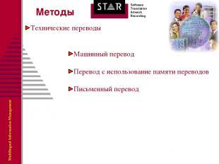 Методы Технические переводы Машинный перевод Перевод с использование памяти пере