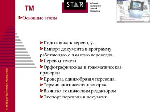 Подготовка к переводу. Импорт документа в программу работающую с памятью перевод