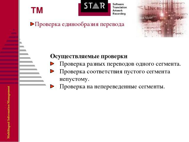 Проверка единообразия перевода ТМ Осуществляемые проверки Проверка разных переводов одного сегмента. Проверка соответствия пустого сегмента непустому. Проверка на непереведенные сегменты.