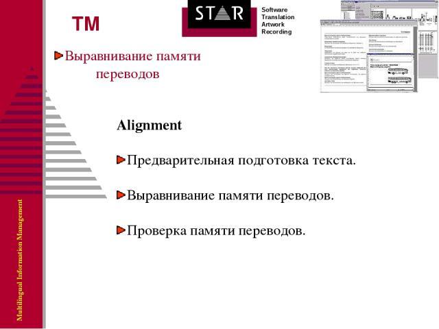 Выравнивание памяти переводов ТМ Alignment Предварительная подготовка текста. Выравнивание памяти переводов. Проверка памяти переводов.