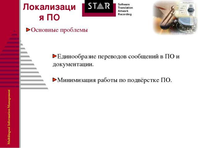 Локализация ПО Основные проблемы Единообразие переводов сообщений в ПО и документации. Минимизация работы по подвёрстке ПО.