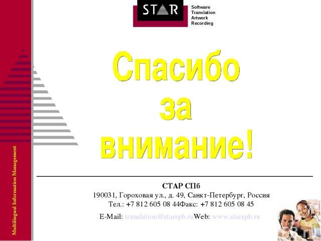 СТАР СПб 190031, Гороховая ул., д. 49, Санкт-Петербург, Россия Тел.:+7 812 605 08 44 Факс:+7 812 605 08 45 E-Mail: translation@starspb.ru Web: www.starspb.ru
