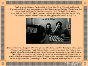 Apple was established on April 1, 1976 by Steve Jobs, Steve Wozniak, and Ronald