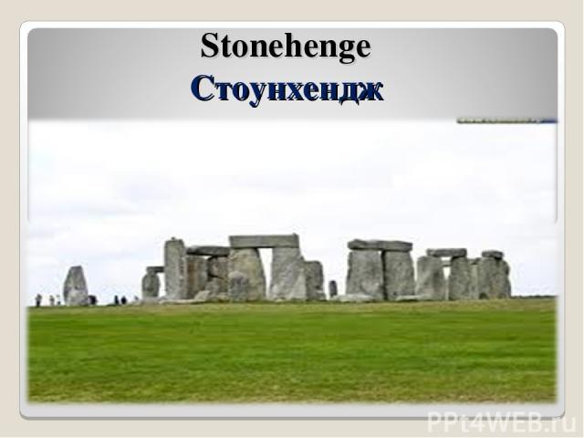 Stonehenge Стоунхендж