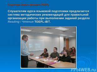 Структура нового формата TOEFL Слушателям курса языковой подготовки предлагается