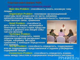 Структура нового формата TOEFL При прослушивании примеров лекций: - Main Idea Pr