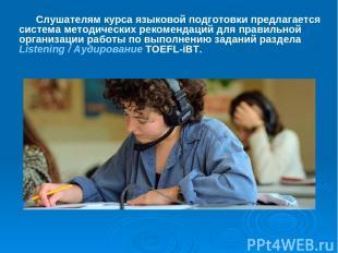 Слушателям курса языковой подготовки предлагается система методических рекоменда