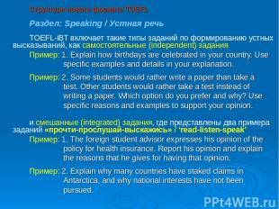 Структура нового формата TOEFL Раздел: Speaking / Устная речь TOEFL-iBT включает