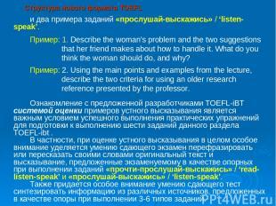 Структура нового формата TOEFL и два примера заданий «прослушай-выскажись» / 'li