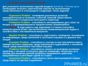 Структура нового формата TOEFL - Experience Problem - понимание различных аспект