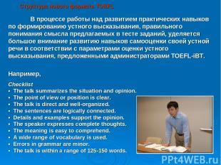Структура нового формата TOEFL В процессе работы над развитием практических навы