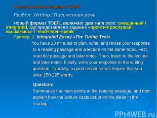 Структура нового формата TOEFL Раздел: Writing / Письменная речь Новый формат TO