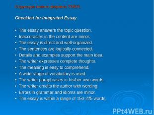 Структура нового формата TOEFL Checklist for Integrated Essay  • The essay answ