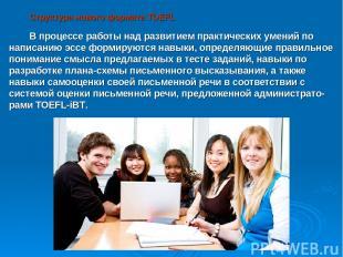 Структура нового формата TOEFL В процессе работы над развитием практических умен