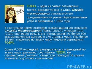 TOEFL – один из самых популярных тестов, разработанных в США. Служба тестировани