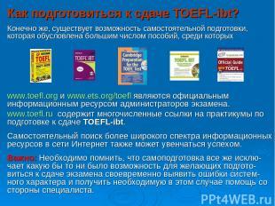 Как подготовиться к сдаче TOEFL-ibt? Конечно же, существует возможность самостоя