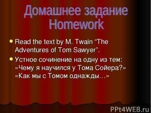 "Read the text by M. Twain ""The Adventures of Tom Sawyer"". Устное сочинение на од"
