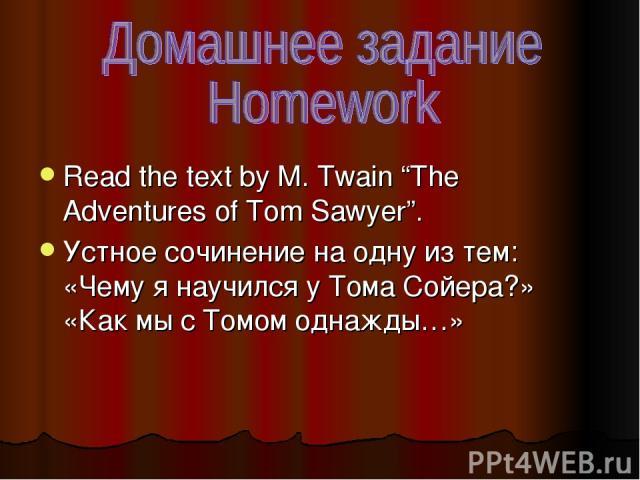 """Read the text by M. Twain """"The Adventures of Tom Sawyer"""". Устное сочинение на одну из тем: «Чему я научился у Тома Сойера?» «Как мы с Томом однажды…»"""