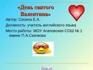 «День святого Валентина» Автор: Сисина Е.А. Должность: учитель английского языка