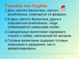 Translate into English: 1.День святого Валентина, святого влюблённых, отмечается