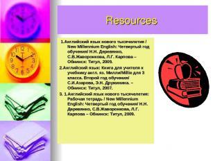 Resources 1.Английский язык нового тысячелетия / New Millennium English: Четверт