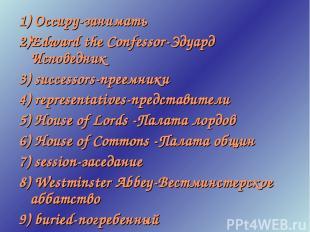 1) Occupy-занимать 2)Edward the Confessor-Эдуард Исповедник 3) successors-преемн