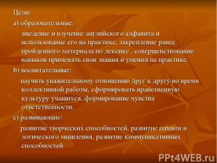 Цели: а) образовательные: введение и изучение английского алфавита и использован
