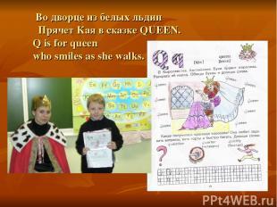 Во дворце из белых льдин Прячет Кая в сказке QUEEN. Q is for queen who smiles as