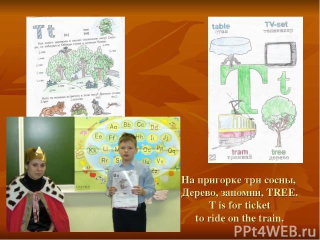 На пригорке три сосны, Дерево, запомни, TREE. T is for ticket to ride on the train.