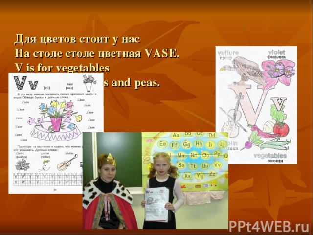 Для цветов стоит у нас На столе столе цветная VASE. V is for vegetables potatoes, parsnips and peas.