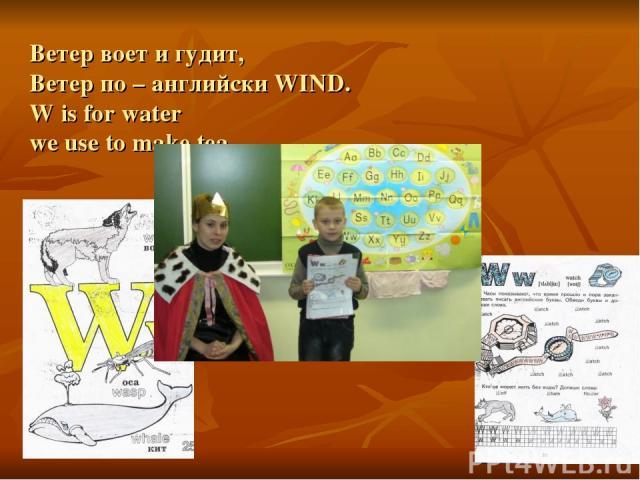Ветер воет и гудит, Ветер по – английски WIND. W is for water we use to make tea.