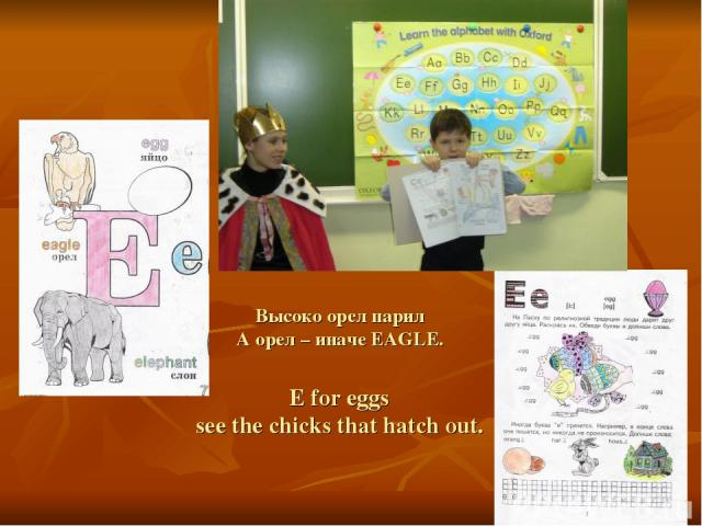 Высоко орел парил А орел – иначе EAGLE. E for eggs see the chicks that hatch out.