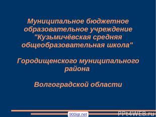 """Муниципальное бюджетное образовательное учреждение """"Кузьмичёвская средняя общеоб"""