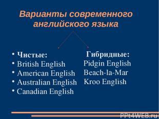 Варианты современного английского языка Чистые: British English American English