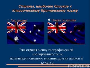 Страны, наиболее близкие к классическому британскому языку Австралия Новая Зелан