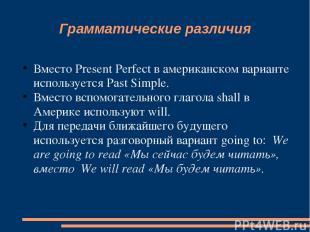 Грамматические различия Вместо Present Perfect в американском варианте используе
