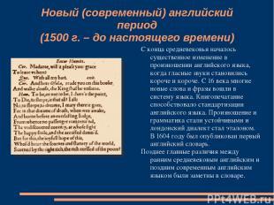 Новый (современный) английский период (1500 г. – до настоящего времени) С конца