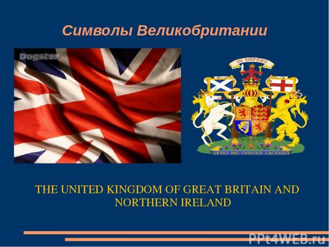 Символы Великобритании THE UNITED KINGDOM OF GREAT BRITAIN AND NORTHERN IRELAND
