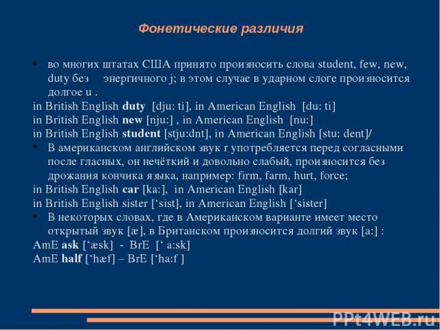 Фонетические различия во многих штатах США принято произносить слова student, few, new, duty без энергичного j; в этом случае в ударном слоге произносится долгое u . in British English duty [dju: ti], in American English [du: ti] in British English …